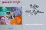 ప్రముఖుల బాల్యం - పుస్తక విశ్లేషణ