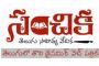'సంచిక' ఆగస్టు 2020 తొలి సంచిక గురించి ప్రకటన