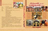 సోమనాథ్ నుంచి కాశీ విశ్వనాథ్ దాకా - పుస్తక పరిచయం