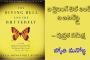 'ది డైవింగ్ బెల్ అండ్ ది బటర్ఫ్లై' – పుస్తక సమీక్ష