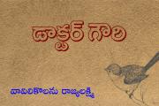 డాక్టర్ గౌరి