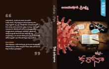 'ఇట్లు కరోనా'.... కొత్త ఫీచర్ ప్రారంభం ప్రకటన