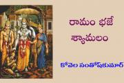 రామం భజే శ్యామలం-39