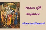 రామం భజే శ్యామలం-28