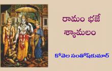 రామం భజే శ్యామలం-29