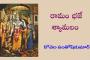 రామం భజే శ్యామలం-17