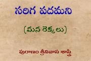 సరిగ పదమని-7