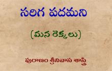 సరిగ పదమని-18