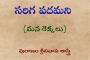 సరిగ పదమని-3