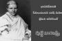 భారతదేశానికి సేవలందించిన ఐరిష్ మహిళ శ్రీమతి అనీబెసెంట్