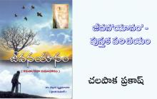 జీవన'యానం' - పుస్తక పరిచయం