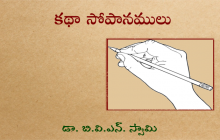 కథా సోపానములు-17,18