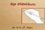 కథా సోపానములు -1