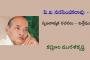 పి.వి నరసింహారావు – సృజనాత్మక రచనలు – విశ్లేషణ