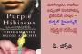 మతోన్మాదం, రాజకీయ ఉచ్చులతో నలిగిపోతున్న నైజీరియన్ బాల్యం – పర్పల్ హైబిస్కస్