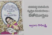 చదవదగ్గ మహనీయ వ్యక్తుల పరిచయాలు - తేజోమూర్తులు