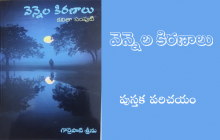 వెన్నెల కిరణాలు - పుస్తక పరిచయం