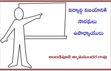 విద్యార్థి విజయానికి సారథులు ఉపాధ్యాయులు