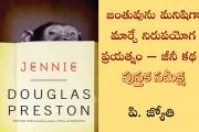 జంతువును మనిషిగా మార్చే నిరుపయోగ ప్రయత్నం – జీనీ కథ