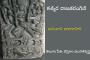 కశ్మీర రాజతరంగిణి-9