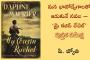 మన భావోద్వేగాలతో ఆడుకునే నవల – 'మై కజిన్ రేచెల్'