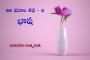 99 పదాల కథ – 2: భాష
