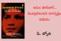 అరుణ షాన్బాగ్... మూర్తీభవించిన దురదృష్టం, విషాదం