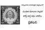 చలపాక వీరాచారి స్మారక పోస్ట్ కార్డ్ కథల పోటీలు ప్రకటన