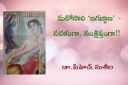 మరోసారి 'జగజ్జాణ' - సరళంగా, సంక్షిప్తంగా!!-15