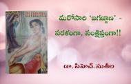 మరోసారి 'జగజ్జాణ' - సరళంగా, సంక్షిప్తంగా!!-23