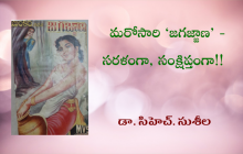 మరోసారి 'జగజ్జాణ' - సరళంగా, సంక్షిప్తంగా!!-26