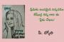 ప్రేమకు అందమైన నిర్వచనం శేషేంద్ర శర్మ గారి ఈ 'ప్రేమ లేఖలు'