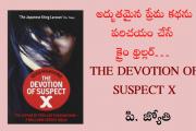 అద్భుతమైన ప్రేమ కథను పరిచయం చేసే క్రైం థ్రిల్లర్… The Devotion of Suspect X