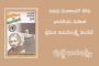 వివిధ రంగాలలో తొలి భారతీయ మహిళ శ్రీమతి విజయలక్ష్మీ పండిట్