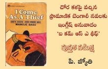 చోర కళపై వచ్చిన ప్రామాణిక బెంగాలీ నవలకు ఇంగ్లీష్ అనువాదం 'ఐ కమ్ ఆస్ ఎ థీఫ్'