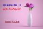 99 పదాల కథ - 3: అలా ముగిసింది!