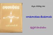 రామాయణ మీమాంస పుస్తక పరిచయం