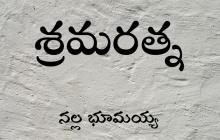 శ్రమరత్న