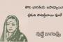 తొలి భారతీయ ఉపాధ్యాయిని శ్రీమతి సావిత్రీబాయి ఫూలే