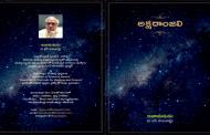 అక్షరాంజలి - పుస్తక పరిచయం