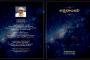 అక్షరాంజలి – పుస్తక పరిచయం