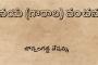 నయ (గారాల) వంచన