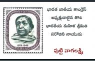 భారత జాతీయ కాంగ్రెస్ అధ్యక్షురాలైన తొలి భారతీయ మహిళ శ్రీమతి సరోజినీ నాయుడు