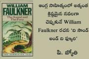 ఆంగ్ల సాహిత్యంలో అత్యంత క్లిష్టమైన నవలగా చెప్పుకునే William Faulkner రచన 'ది సౌండ్ అండ్ ది ఫ్యూరి'