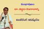 సంభాషణం: డా. వజ్జల రంగాచార్య అంతరంగ ఆవిష్కరణ