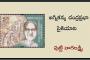 అగ్నికన్య చంద్రప్రభా సైకియాని