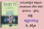 భయంకరమైన కష్టాలను దాటుకుంటూ చేసిన జీవన ప్రయాణం - భైరప్ప 'భిత్తి'
