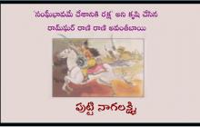'సంఘీభావమే దేశానికి రక్ష' అని కృషి చేసిన రామ్ఘర్ రాణి రాణి అవంతీబాయి