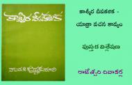 కాశ్మీర దీపకళిక - యాత్రా వచన కావ్యం