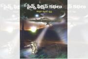 కస్తూరి మురళీకృష్ణ - సైన్స్ ఫిక్షన్ కధలు - సమీక్ష
